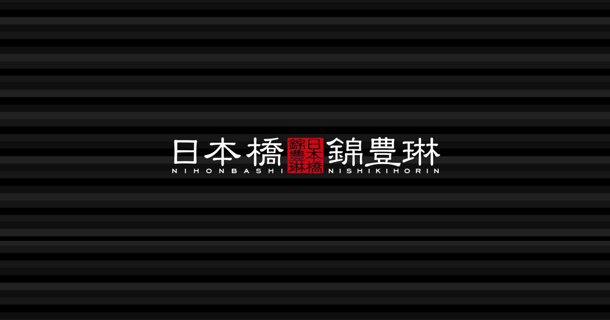 グランスタ店|日本橋錦豊琳のオフィシャルサイト
