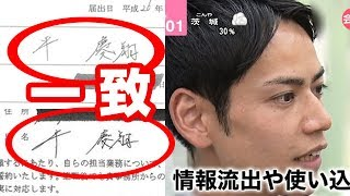 平愛梨の弟・平慶翔氏、都民ファブーム追い風でギリギリ滑り込み初当選