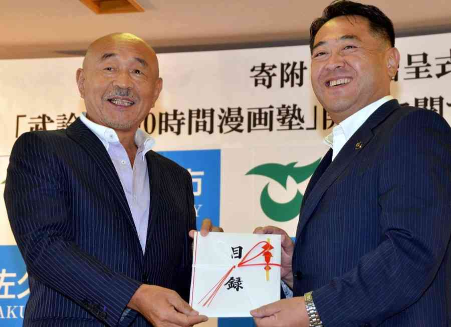 北斗の拳 原作者の武論尊さん、出身地の長野・佐久市に4億円寄付