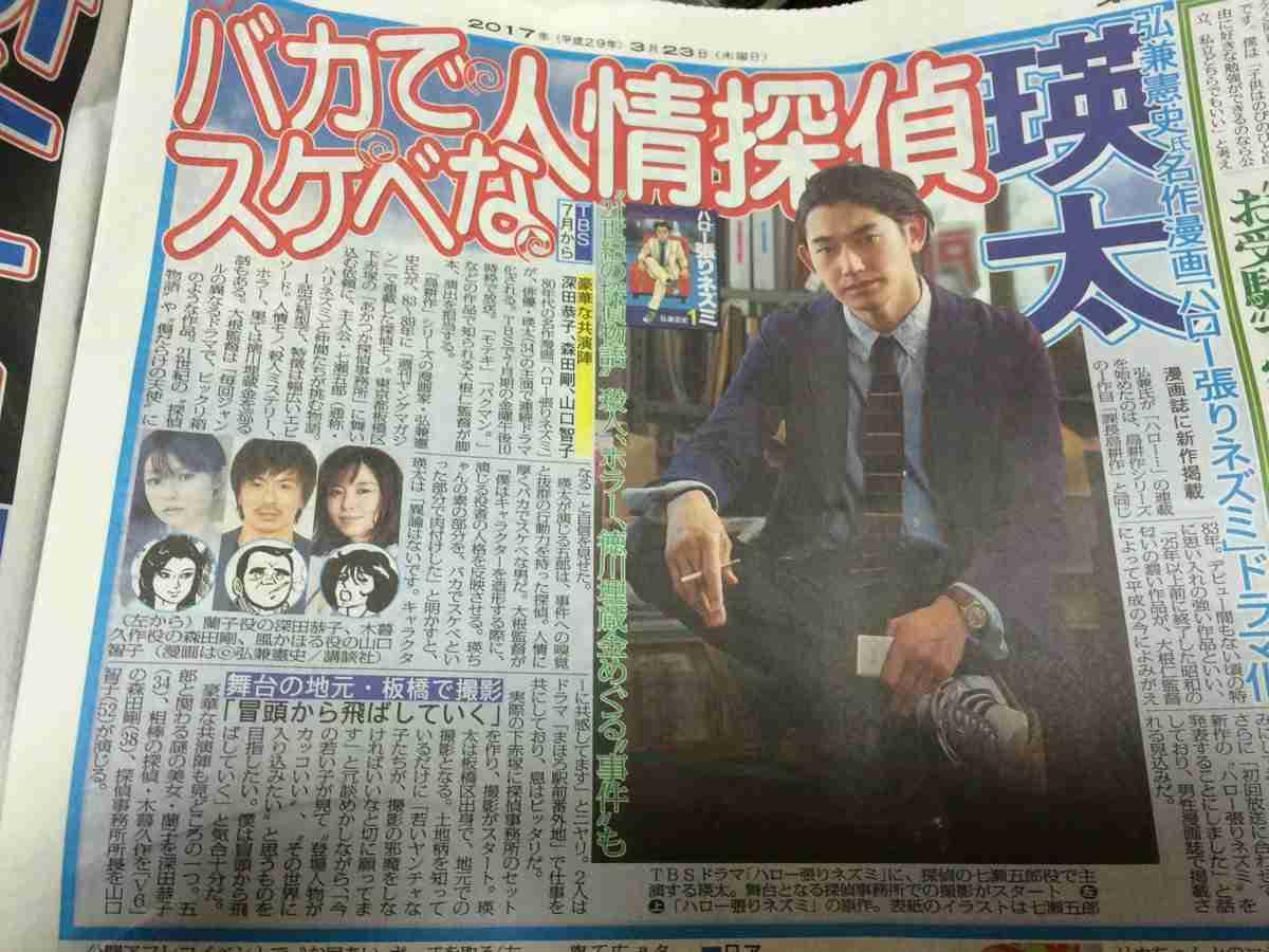 瑛太、主演ドラマ舞台挨拶で突然土下座「日本中の皆様、是非『ハロー張りネズミ』観て下さい!!」