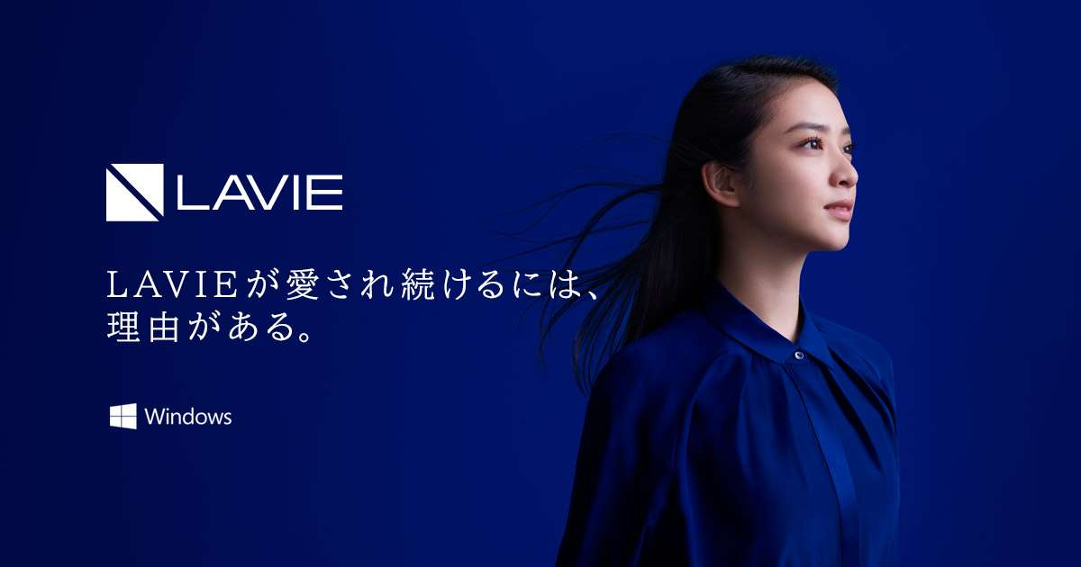 【NEC LAVIE公式サイト】