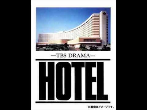 【ドラマ】HOTELのテーマ OP&ED - YouTube