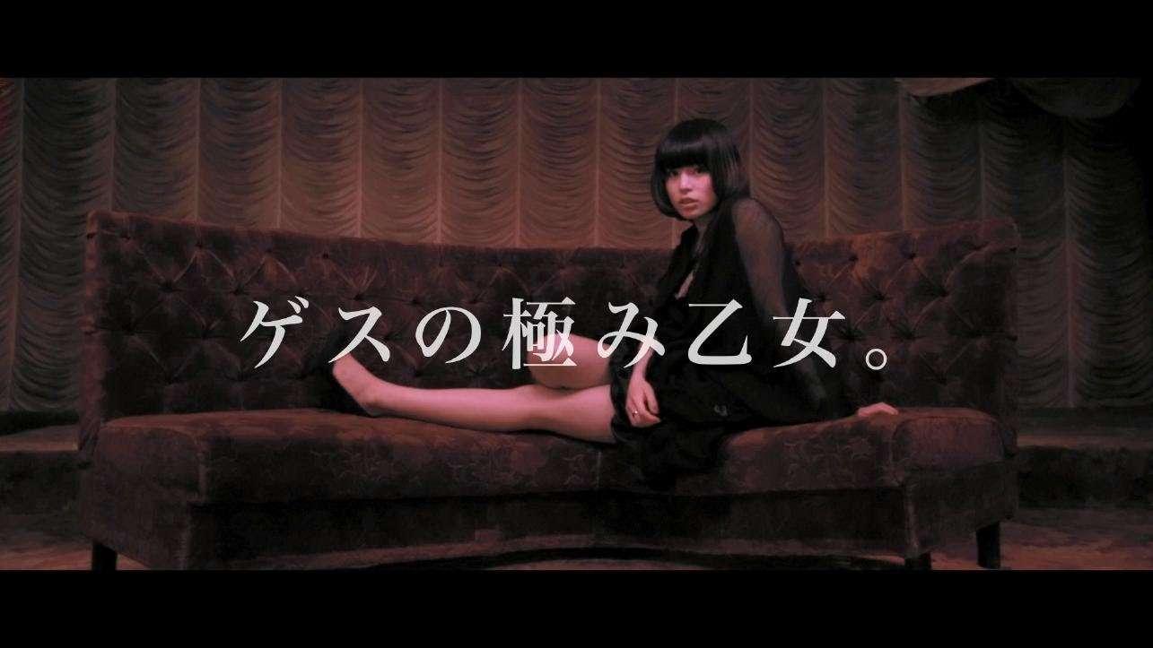 """ゲスの極み乙女。""""ドレスを脱げ"""" (Official Music Video) - YouTube"""