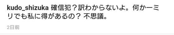 木村拓哉の「二宮だったら安心できる」発言が批判を浴びたワケ