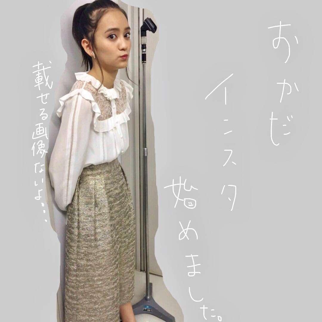 岡田結実、Instagramを開設するも「載せる画像ないよ…」 Twitterの更新はいったん終了へ