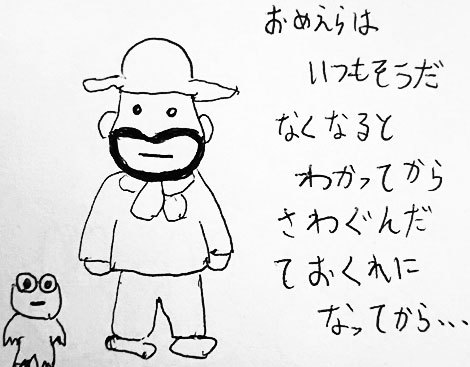 【東京五輪組織委】寄付金の募集、31日から開始