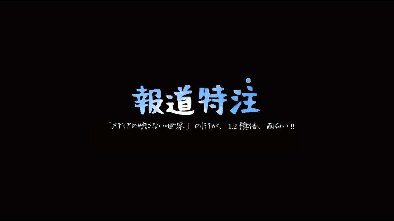 【緊急世論調査】報道特注 第2回目アンケート(1回目 発表) - YouTube