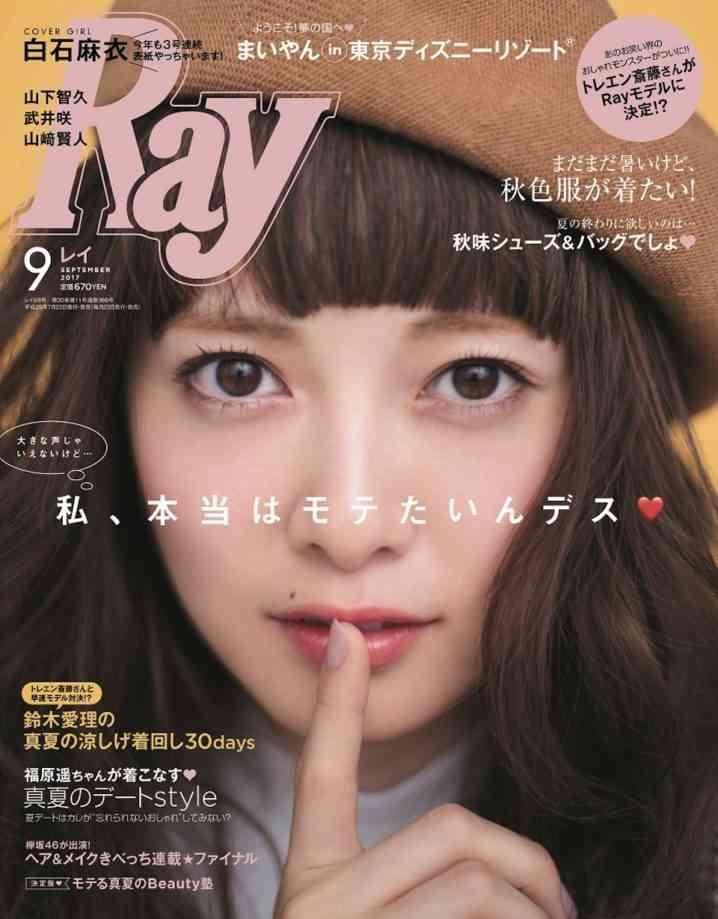 白石麻衣、3号連続『Ray』表紙に登場!7月22日(土)発売! | ACTRESS PRESS