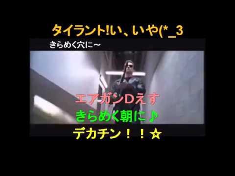 ターミネーター2BGM間違ってみた - YouTube