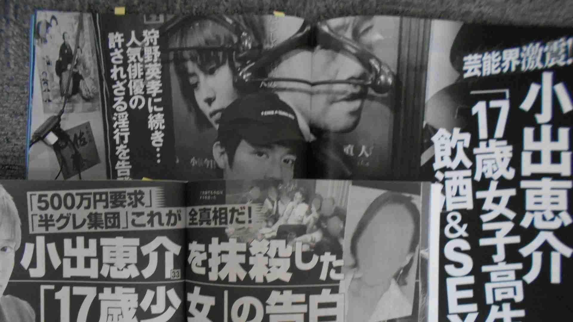小出恵介スキャンダルの「いやはや何とも」な経緯と投げかけた問題点(篠田博之) - 個人 - Yahoo!ニュース