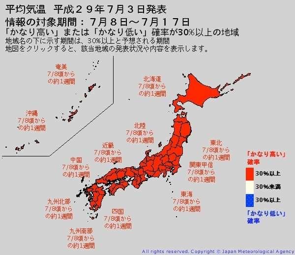 〔猛暑日〕三重県松阪市で今年最高の36.2℃、関東地方で