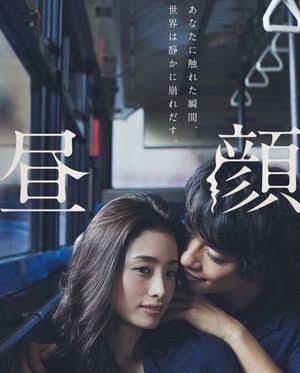 【ネタバレ注意】映画「昼顔」見た人!