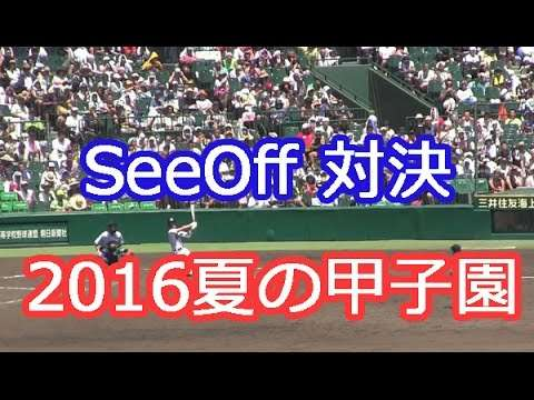 「See Off 対決」2016高校野球応援歌 夏の甲子園 吹奏楽 ブラバン - YouTube