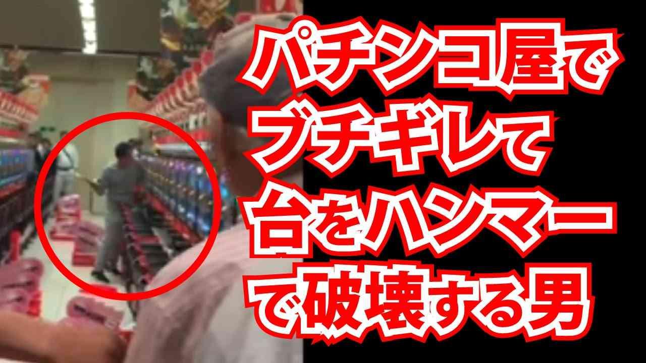 twitterで話題 包丁とハンマー持ってる男がパチンコ店で大暴走!台を20~30台もぶっ壊しまくりでやばすぎる!!! - YouTube
