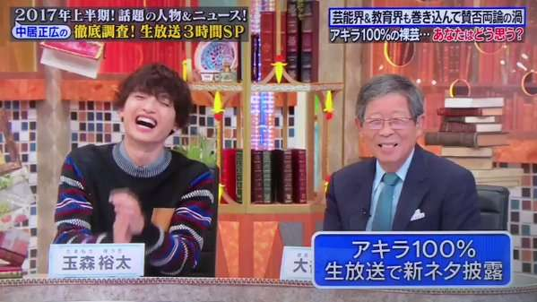 アキラ100%の後ろに岡田結実、疑問の声も「目の前でやるってヤバくね?まだ17歳だろ?」