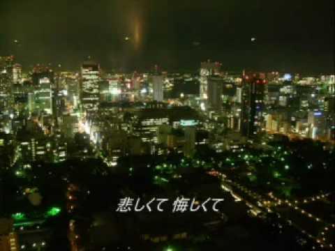 やしきたかじん   東京(歌詞付き) - YouTube