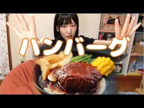 大きなハンバーグ作って食べたら箸が折れた - YouTube