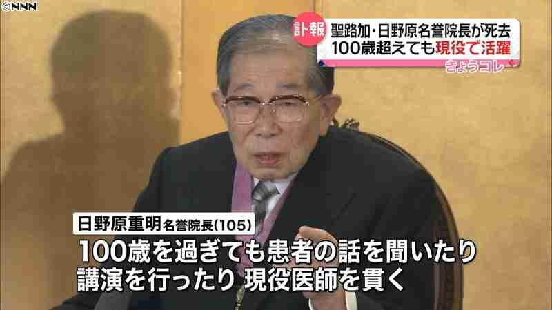 日野原重明さん、希望通り延命措置行われず(日本テレビ系(NNN)) - Yahoo!ニュース