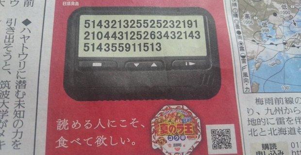 日清が打ち出した謎の数字→「あの世代」なら簡単に読めるはず(笑) | BUZZmag