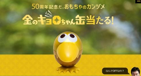 デカァァァァァいッ! 森永チョコボールに「50倍サイズ」が登場、50周年を記念して