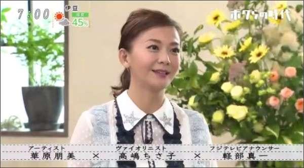 高嶋ちさ子、華原朋美の恋愛から服装まで痛烈ダメ出し!「だからダメなんだよ!」