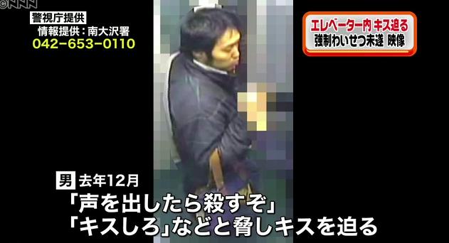 エレベーターで女子高生にキス迫る 強制わいせつ男の映像公開 警視庁
