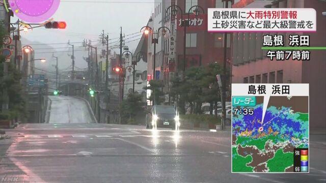 島根県に大雨の特別警報   NHKニュース