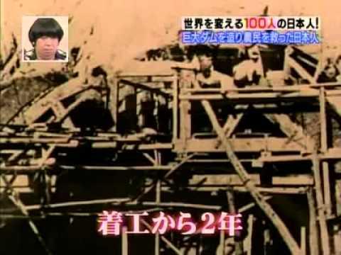 台湾で愛された日本人、八田 與一 - YouTube