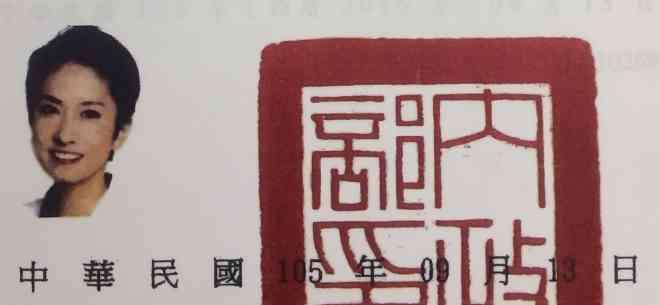 【更新】蓮舫代表の国籍喪失許可証についての疑問 – アゴラ