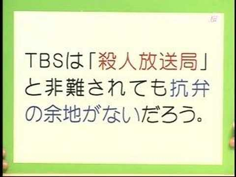 「TBSの犯罪」2-1(H18.12.20) - YouTube