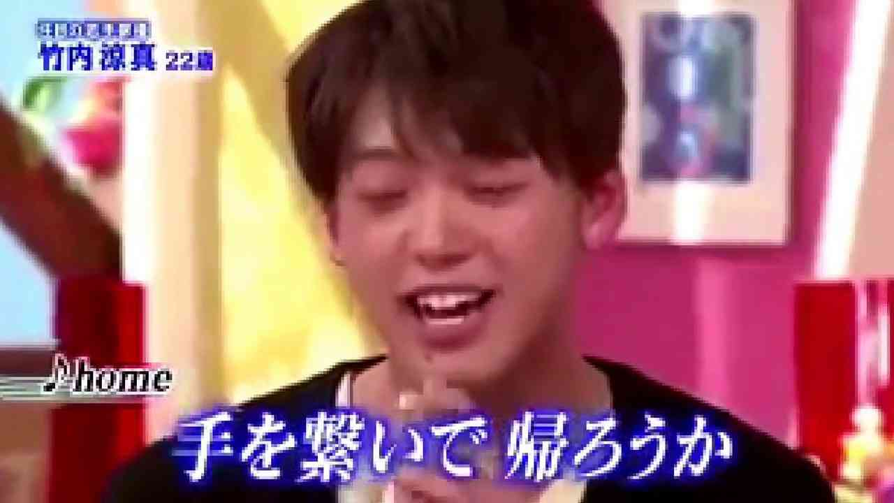 竹内涼真 歌唱力 - YouTube