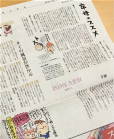 新聞投書欄の母の声に賛否両論 「こんな理不尽な母親になれなんて、未来ある人に絶対言えない」  (1/2ページ) - SankeiBiz(サンケイビズ)