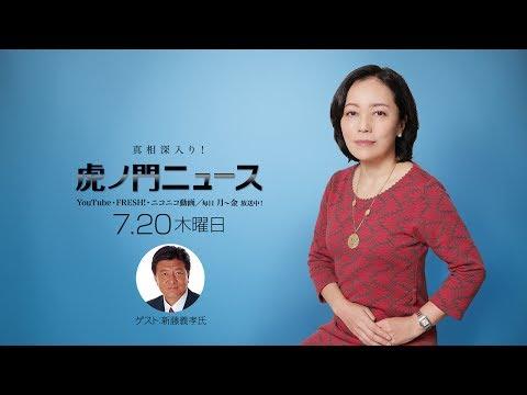 【DHC】7/20(木) 有本香・新藤義孝・居島一平【虎ノ門ニュース】 - YouTube
