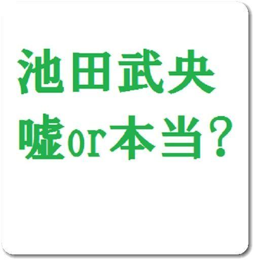 池田武央は胡散臭いやらせ心霊研究家ってマジ?嘘か本物か考察! | しぐ☆ぴよ