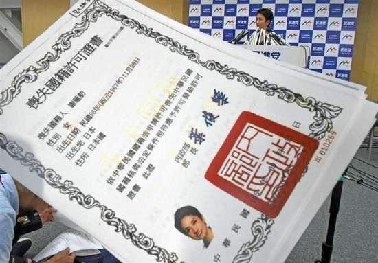蓮舫の台湾籍喪失許可証偽造の証拠が出てきたぞ!!!! 台湾人が公開した本物と蓮舫の喪失許可証が全く違う!!!! しかも中国籍喪失届けは不受理されていた!!!!:あじあニュースまとめちゃんねる-韓国中国アジアニュース-