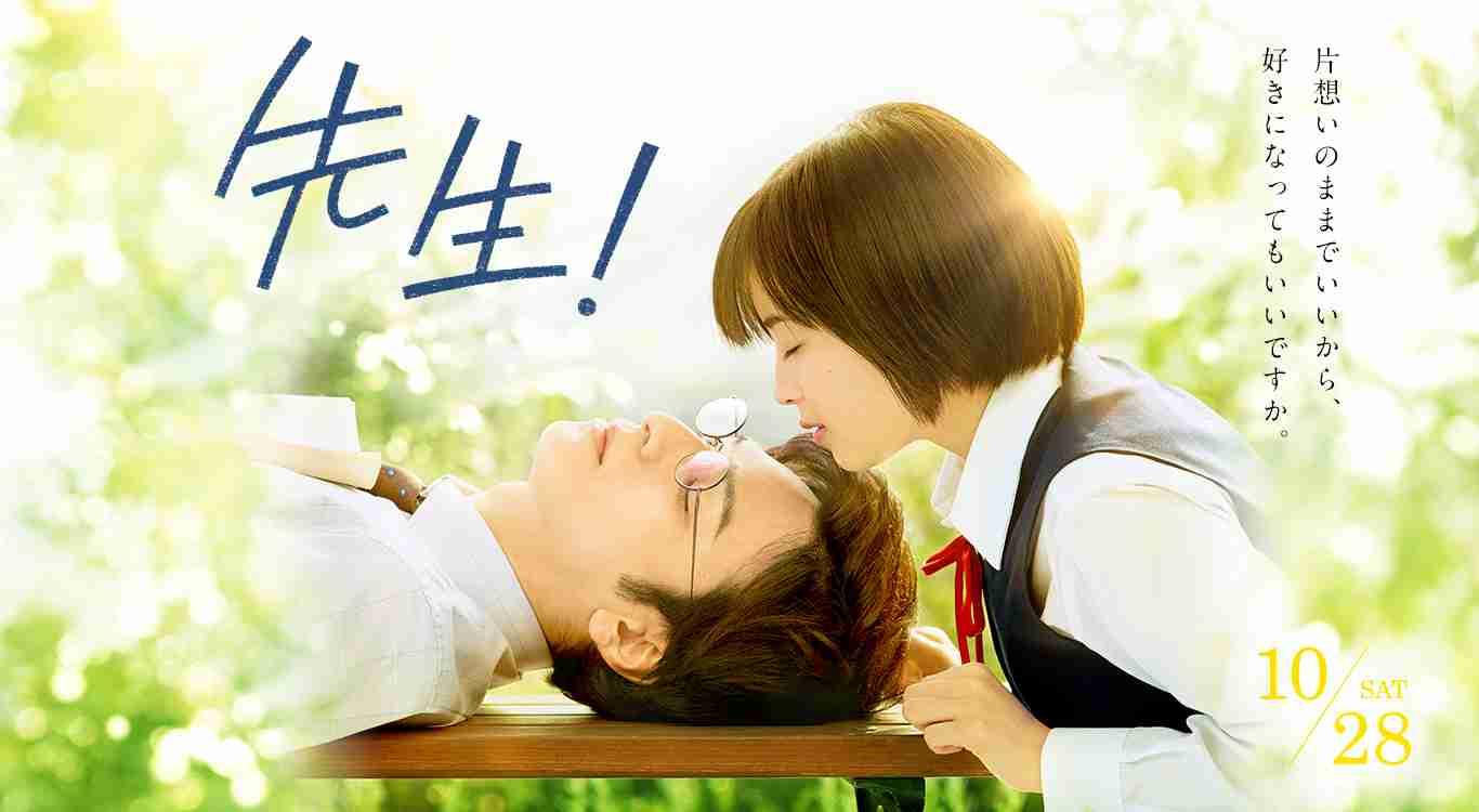 ウェディングドレス姿の広瀬すずや生田斗真とのキスシーンも 『先生!...好きになってもいいですか?』予告編&新ビジュアル解禁