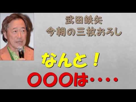 武田鉄矢 今朝の三枚おろし 2017 [仕掛ける] - YouTube