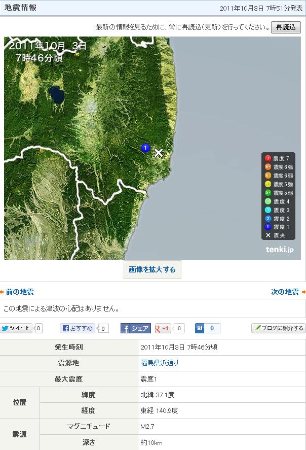 46分に起こる大事件と地震|donのブログ