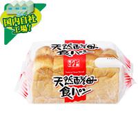 好きな食パンは?