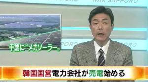 【驚愕】韓国国営電力が日本で売電開始「発電した電力はすべて北海道電力に販売する」 | 保守速報