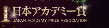 第40回 日本アカデミー賞