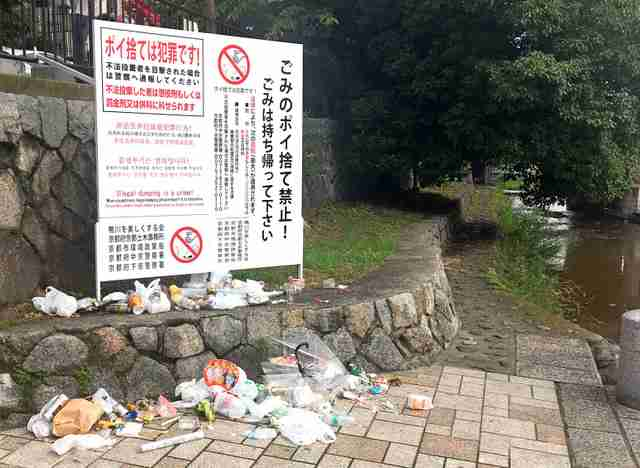「ポイ捨て禁止」看板設置したら…翌朝ごみだらけ 京都