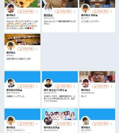 Twitterで藤井聡太四段なりすまし横行…日本将棋連盟が注意喚起