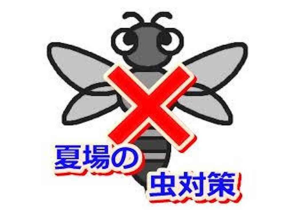 虫嫌いの虫対策