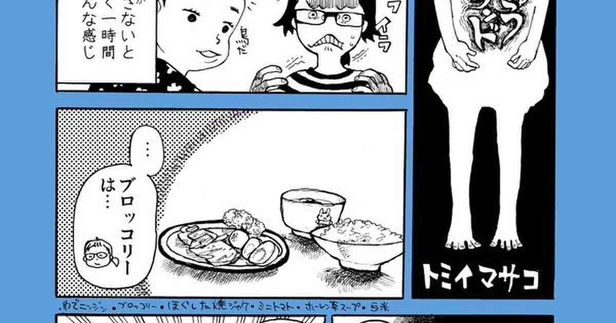トミイマサコさんの育児漫画「ふくちゅう(腹中)ワンダーランド」と感想まとめ - Togetterまとめ