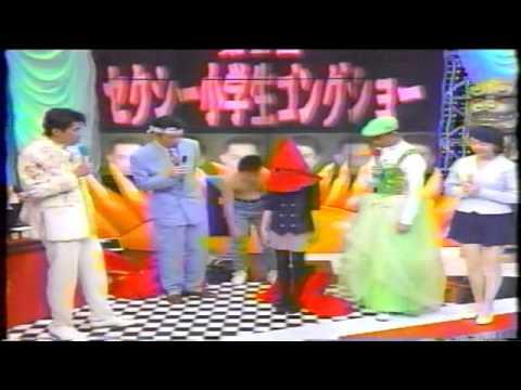 セクシー小学生ゴングショー(とんねるずの生でダラダライカせて!より)- YouTube
