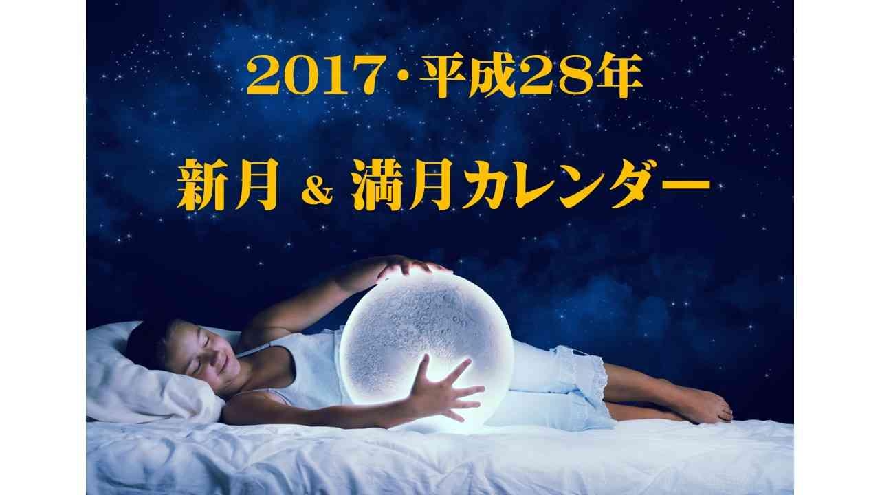 2017年「新月」&「満月」あなたの願いを叶える☆魔法のカレンダー☆ダイエットを始めるなら新月! | 美Free|身体の美しさ、心の美しさ、スピリチュアル(精神)の美しさを  手に入れてonlyoneの輝きを。