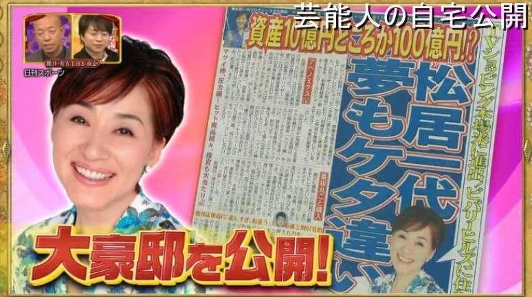 【芸能人の自宅】船越英一郎さんと松居一代さんの4.5億円豪邸自宅【画像あり】