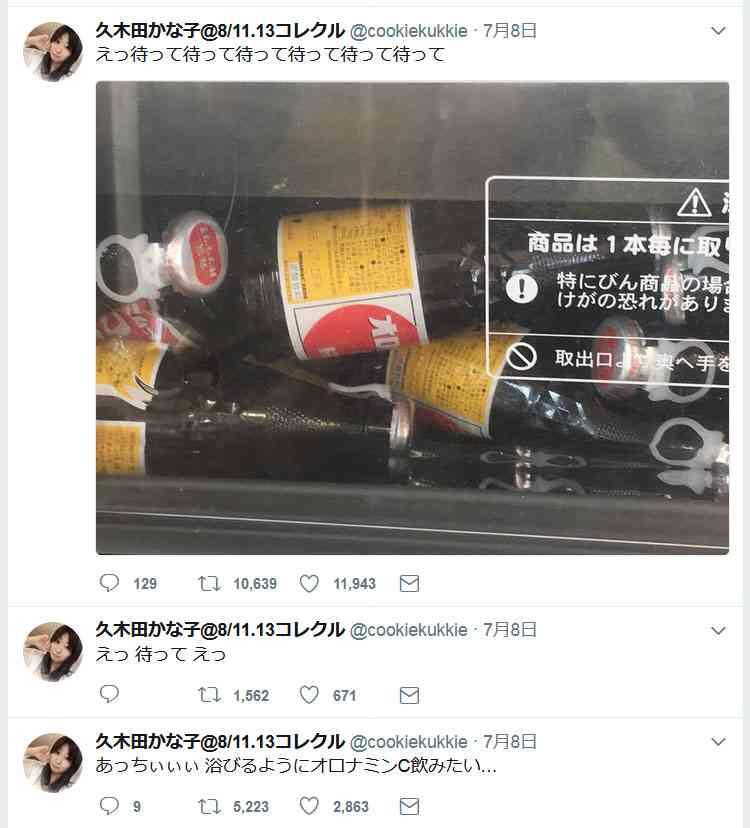 「浴びるようにオロナミンC飲みたい」の直後に…… 声優・久木田かな子さんのツイートが話題に | ガジェット通信