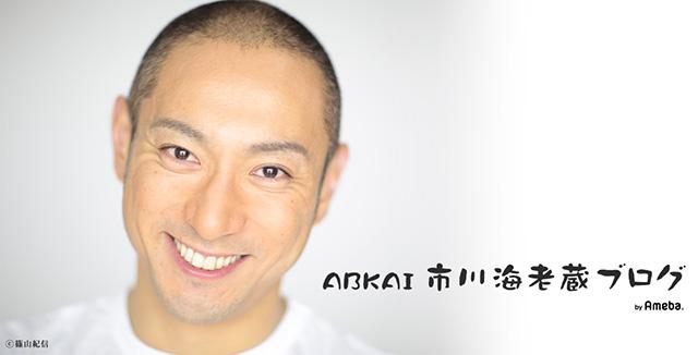 記事になった事を確認したら未払いありました!|ABKAI 市川海老蔵オフィシャルブログ Powered by Ameba